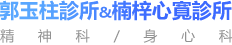 精神科診所logo