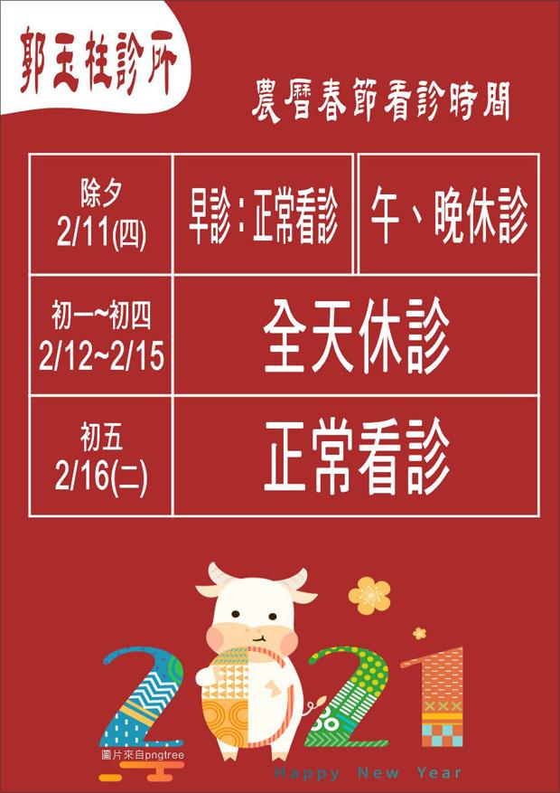 郭玉柱診所農曆春節看診時間