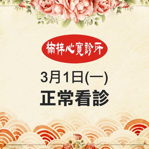 楠梓心寬診所3/1正常看診