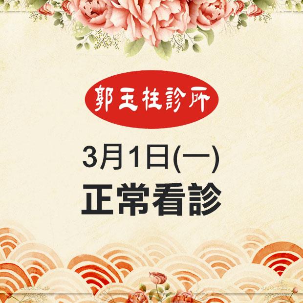 郭玉柱診所3/1正常看診